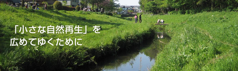 多自然川づくり