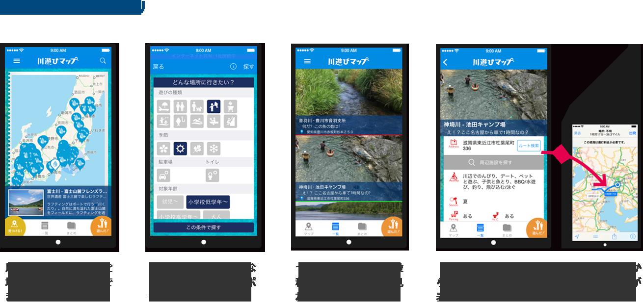 川遊びマップアプリ