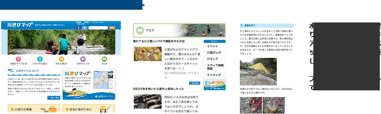 川遊びマップWeb