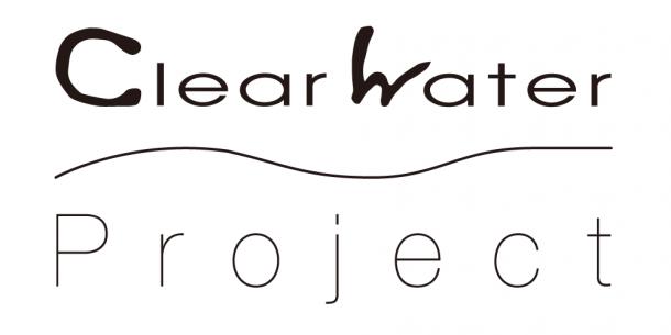 ClearWaterProject プレゼンサイトを公開しました!