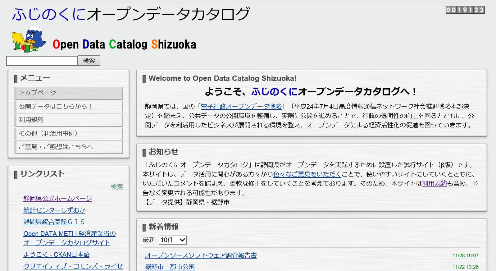 ふじのくにオープンデータカタログ、利用させて頂いております。