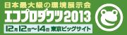エコプロダクツ2013に出展します。