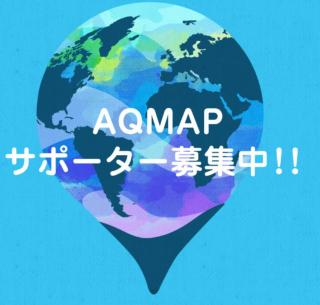 AQMAPを継続的にご支援くださるサポーター会員を募集しています!