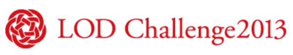LOD Challenge2013 で入賞しました!