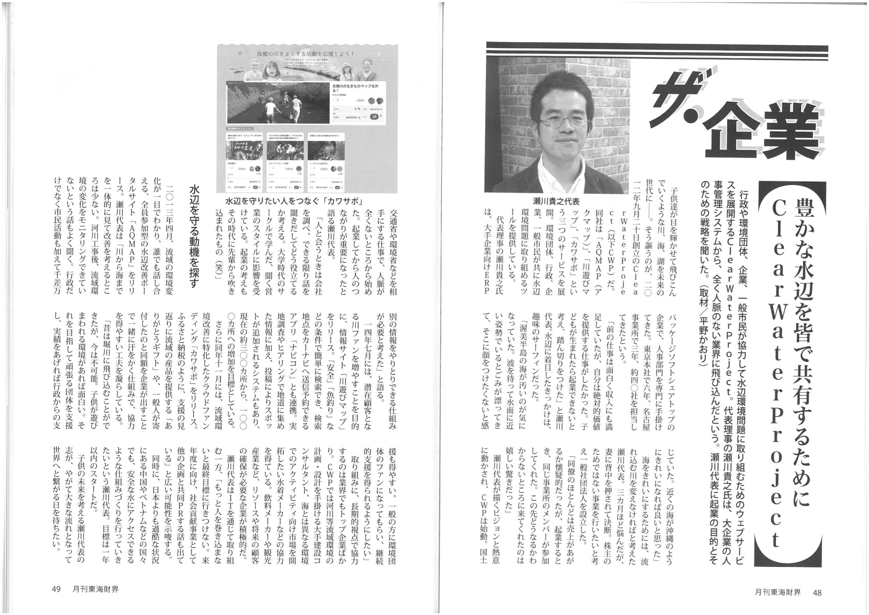 「月刊 東海財界」2015新年号に代表・瀬川の記事が掲載されました