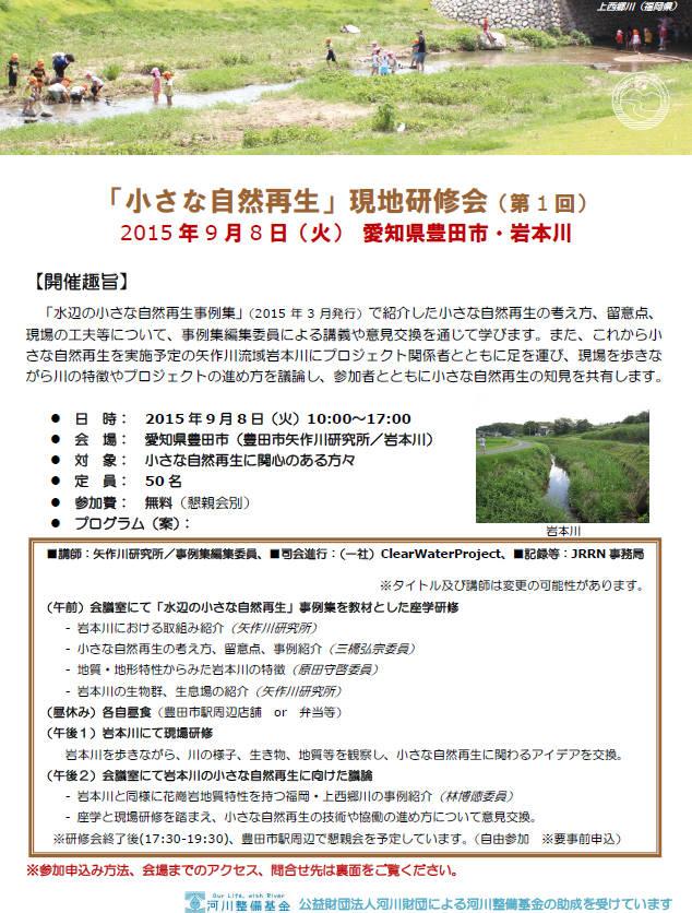 「小さな自然再生」現地研修会 in 愛知県豊田市・岩本川(9月8日)