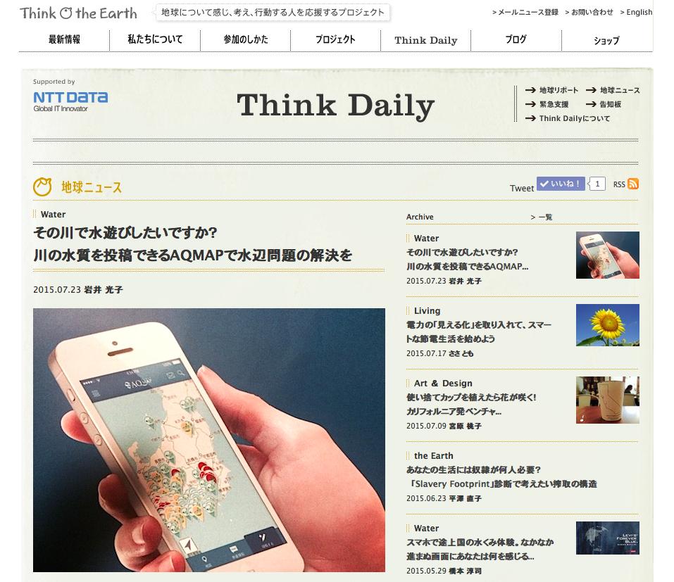 Think the EarthのWEBメディア「Think Daily」にAQMAPの記事が掲載されました。