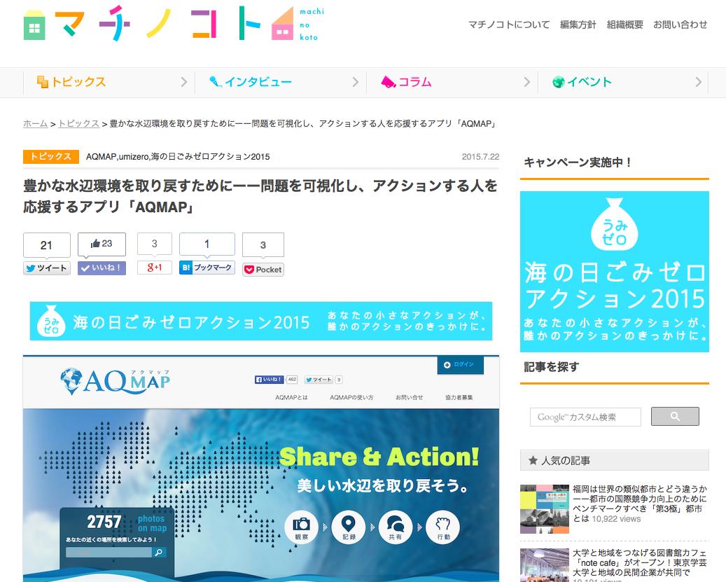 WEBメディア「マチノコト」にAQMAPの記事が掲載されました。