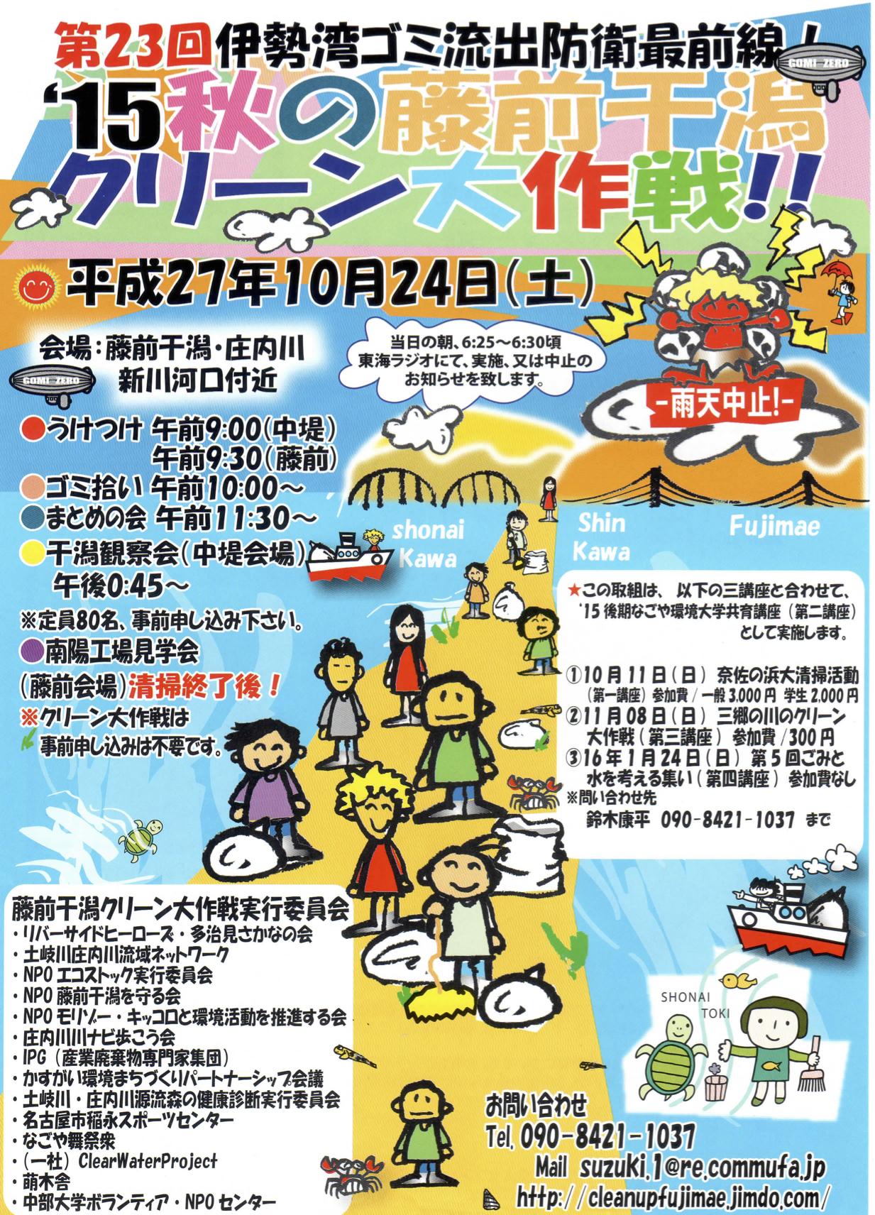 藤前干潟クリーン大作戦2015秋が開催されます!
