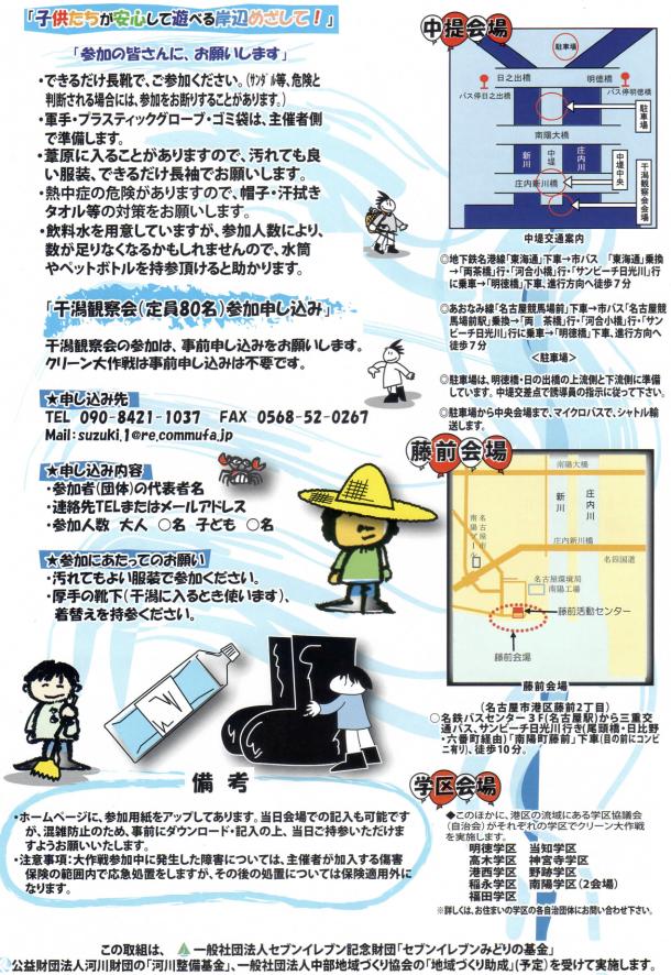 2015秋のクリーン大作戦(裏)