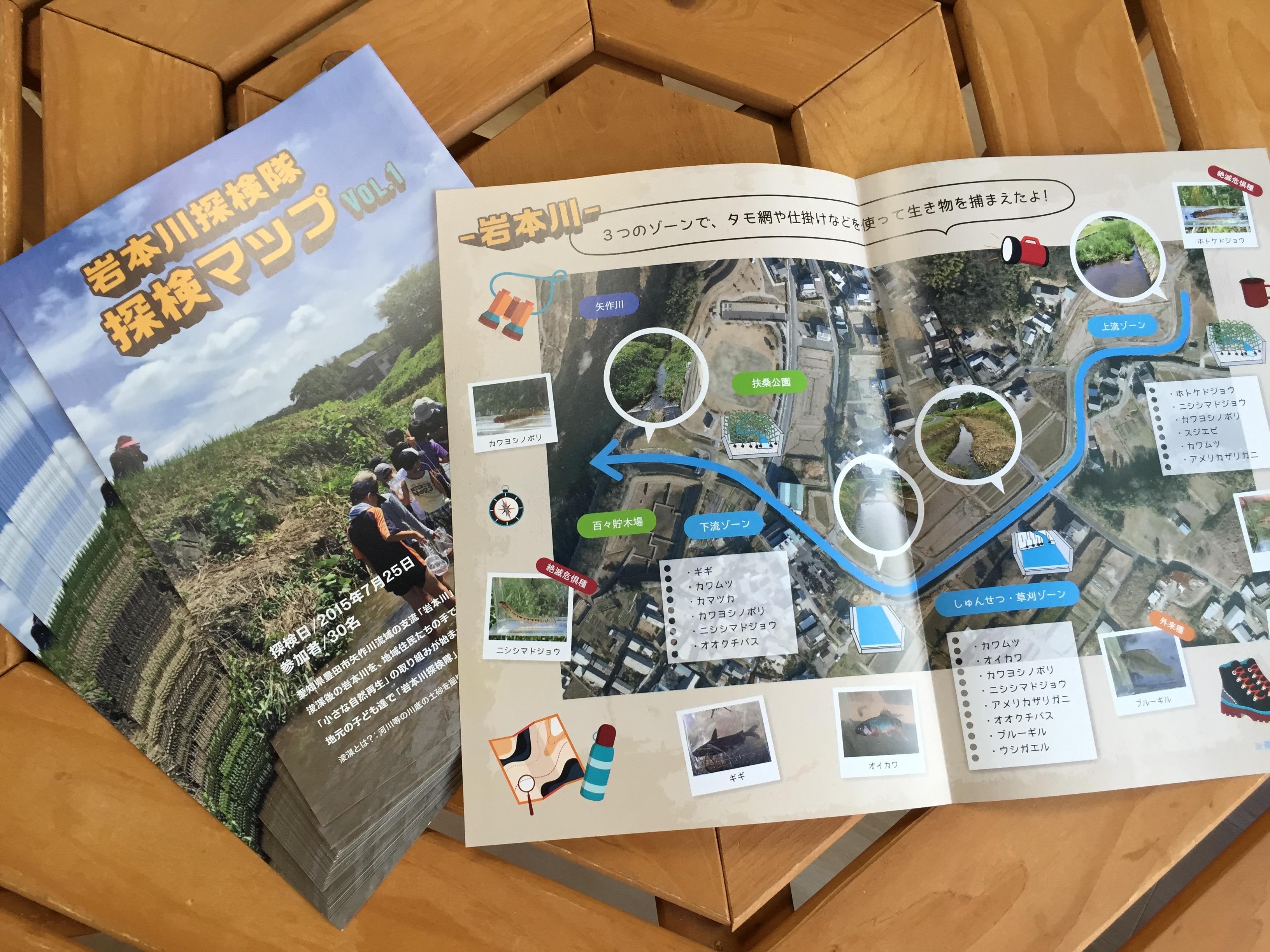 豊田市ふるさとの川づくり事業 岩本川探検隊マップVOL.1を発行しました