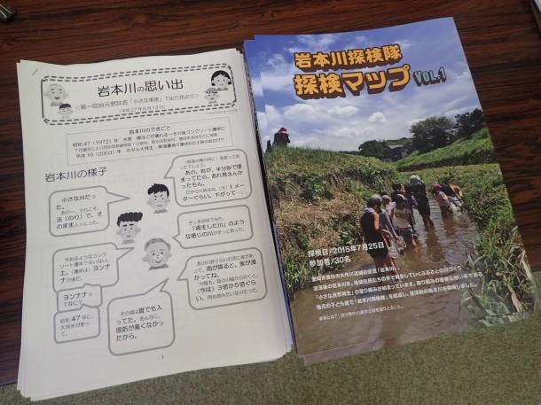 配布資料。第1回で皆さんに聞いた岩本川の思い出と探検隊の様子をまとめた探検マップ。