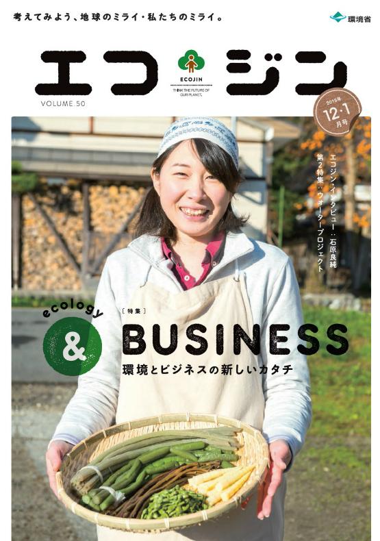 環境省広報誌エコジン12・1月号でCWPの活動が紹介されました