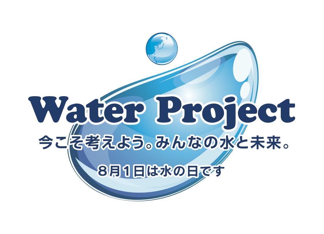環境省WaterProjectの参加団体になりました
