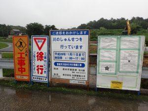 今年実施中の浚渫区間
