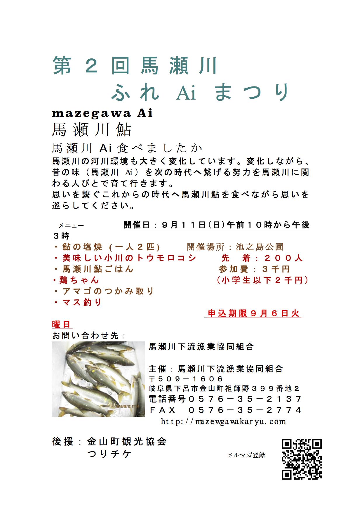 岐阜県・馬瀬川下流漁協が「馬瀬川ふれAiまつり」開催