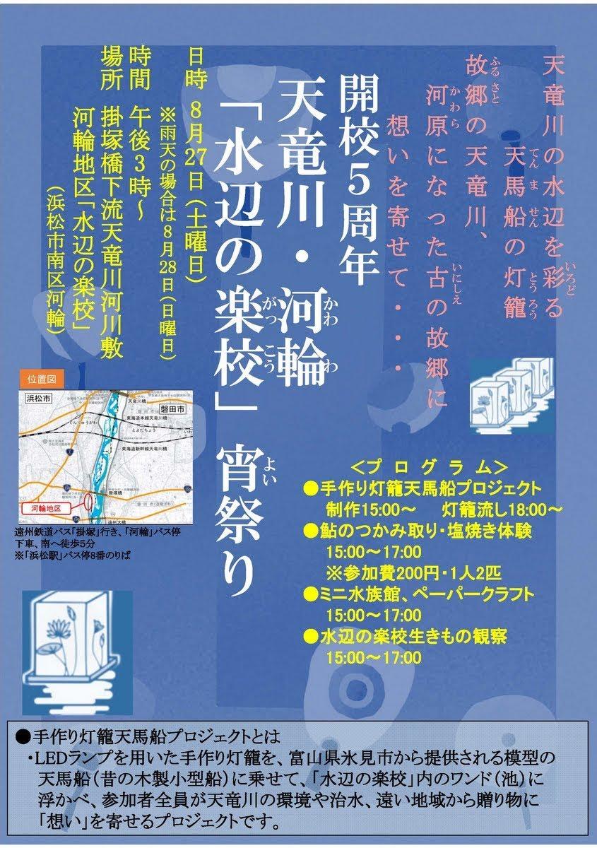 「天竜川への想い、灯篭へ」プロジェクト、中日新聞に。