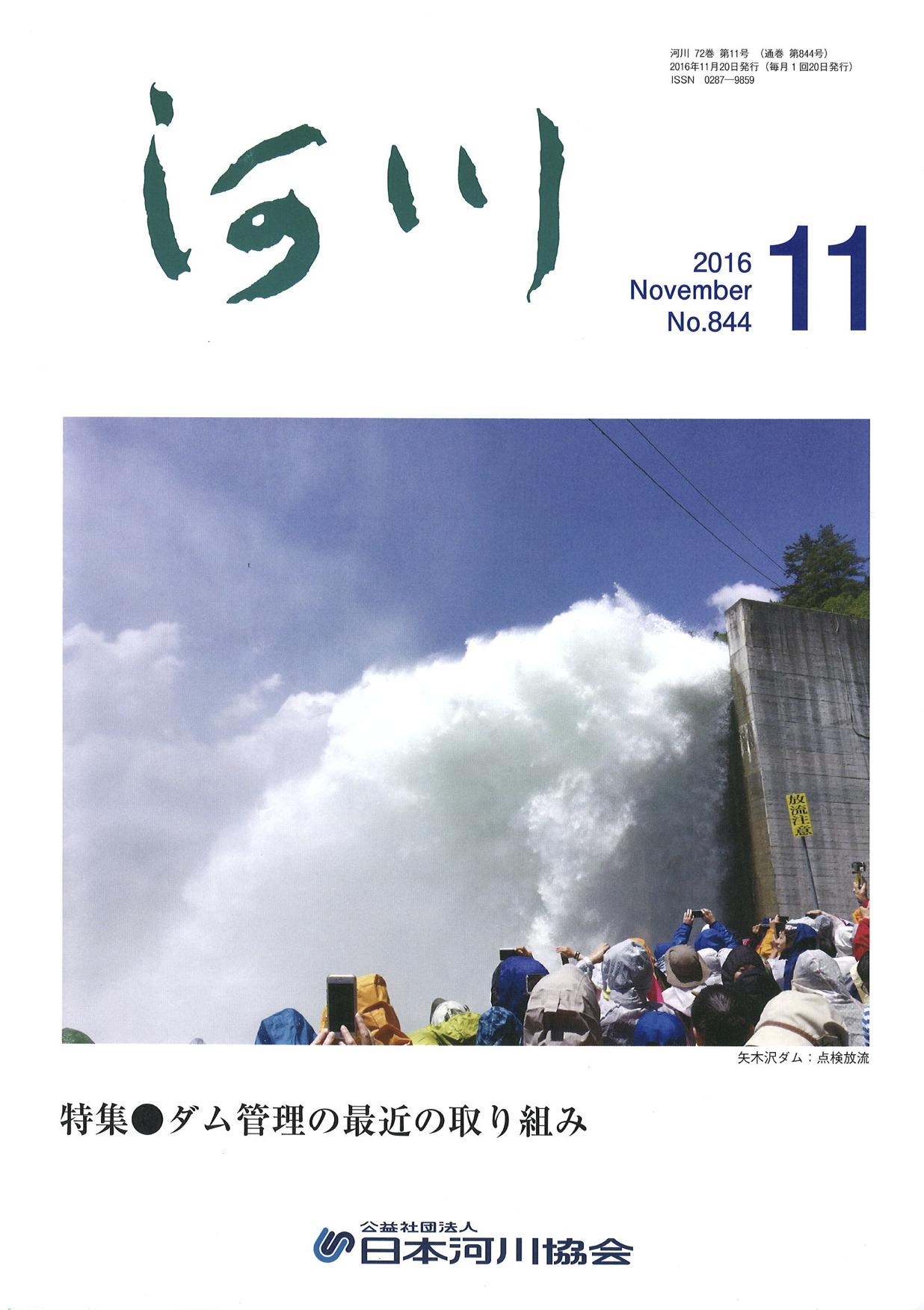 日本河川協会発行の「河川」にてカワサポが紹介されています