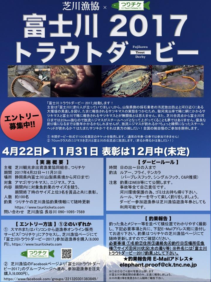 芝川漁協×つりチケ 主催 富士川トラウトダービー2017開催!