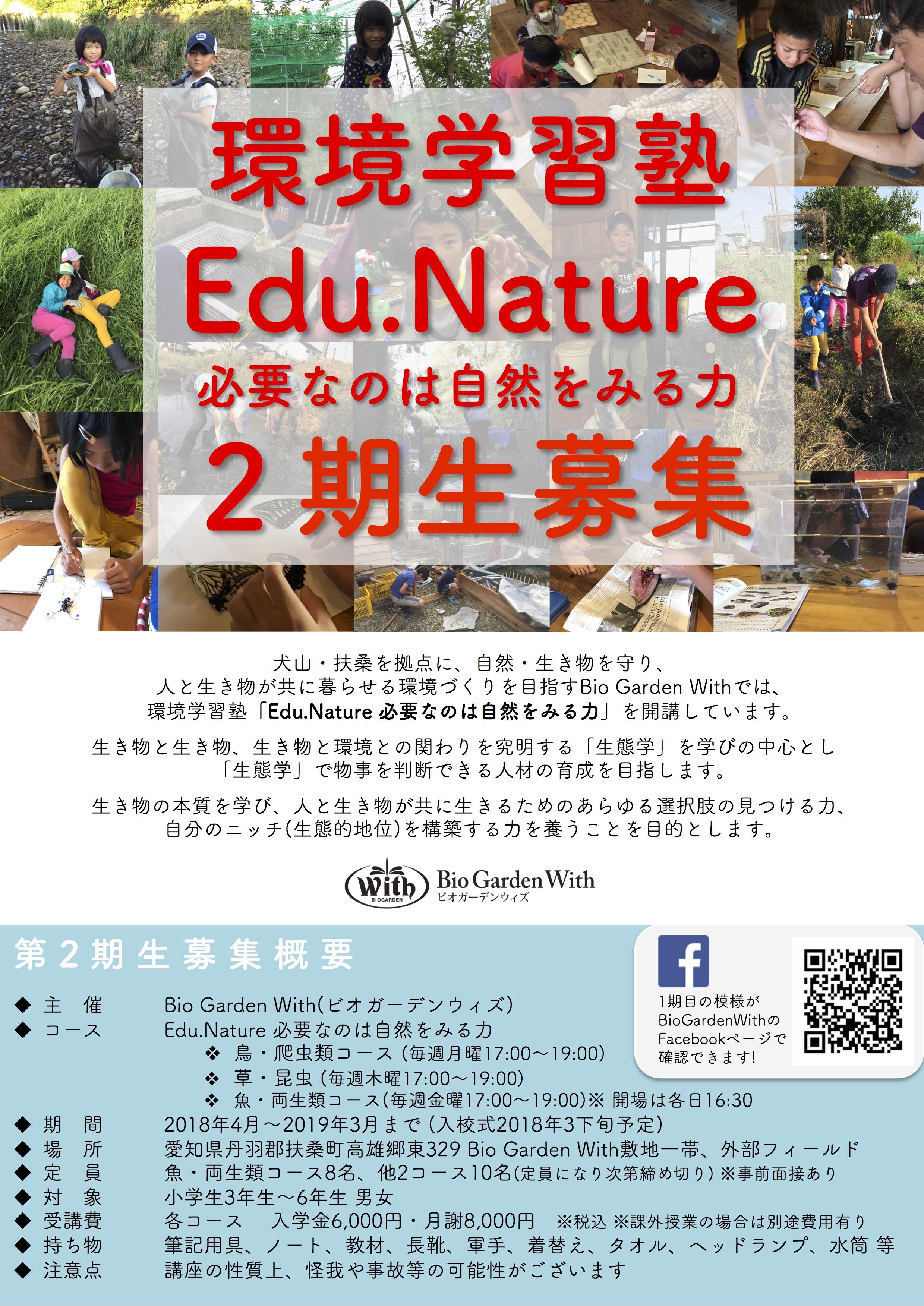 環境学習塾 Edu.Nature 第2期生募集開始