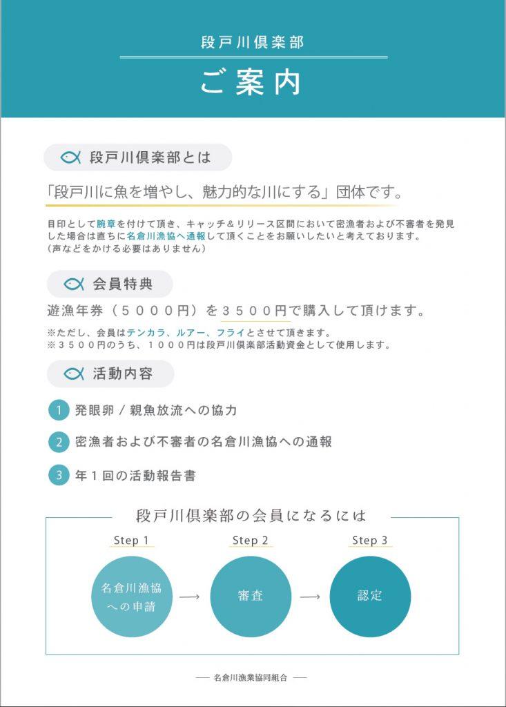 20190108_段戸川チラシ