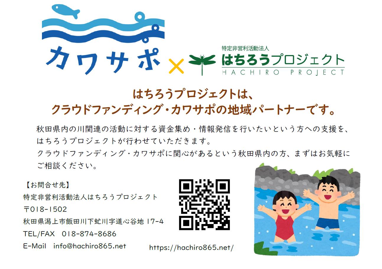 秋田県でのカワサポ地域パートナー誕生!