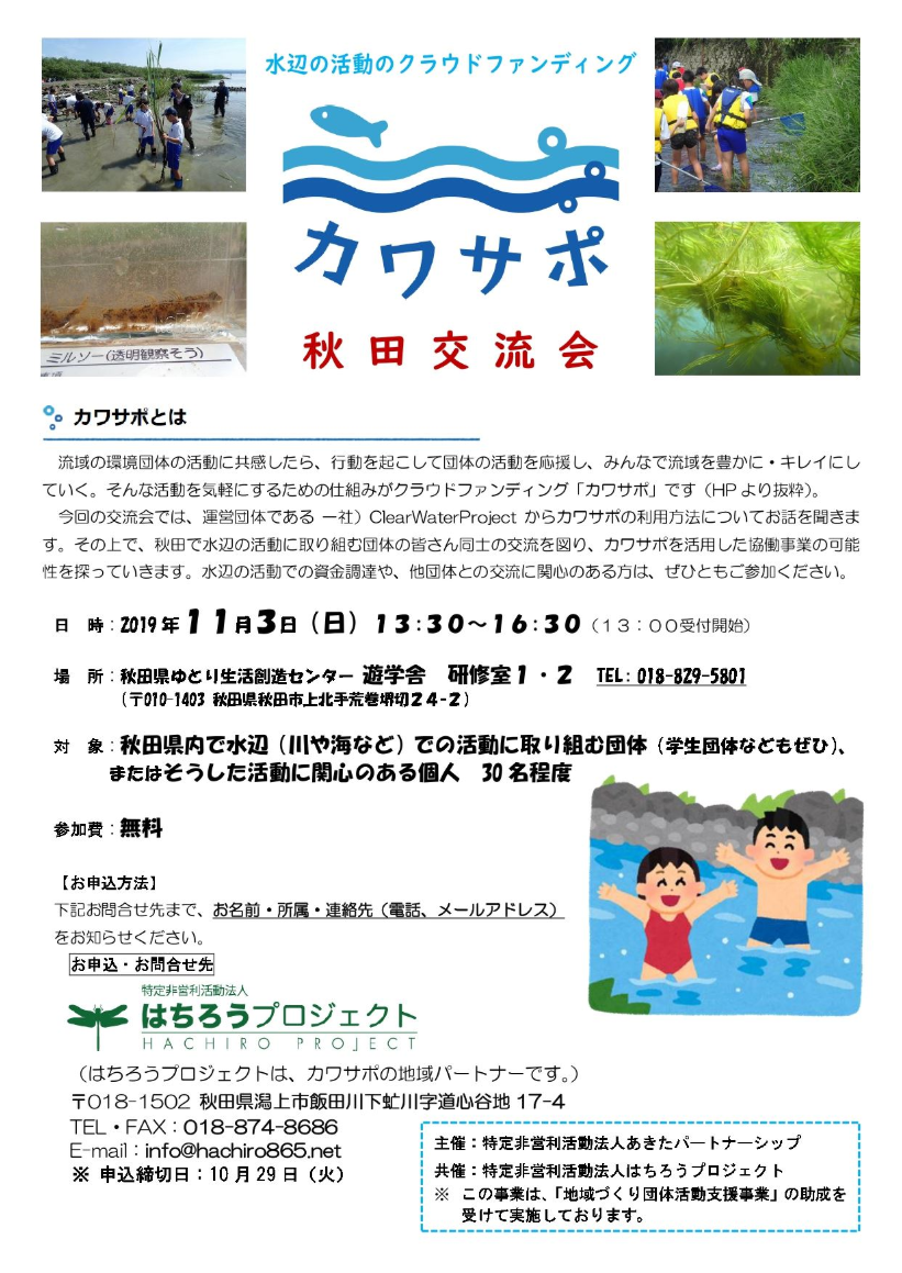 秋田県でカワサポ説明会・交流会を開催します
