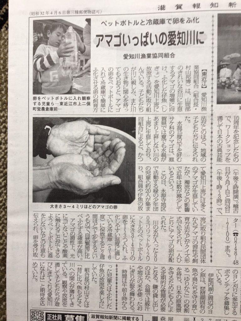 愛知川新聞記事