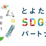 SDGs未来都市とよたロゴ_1-2