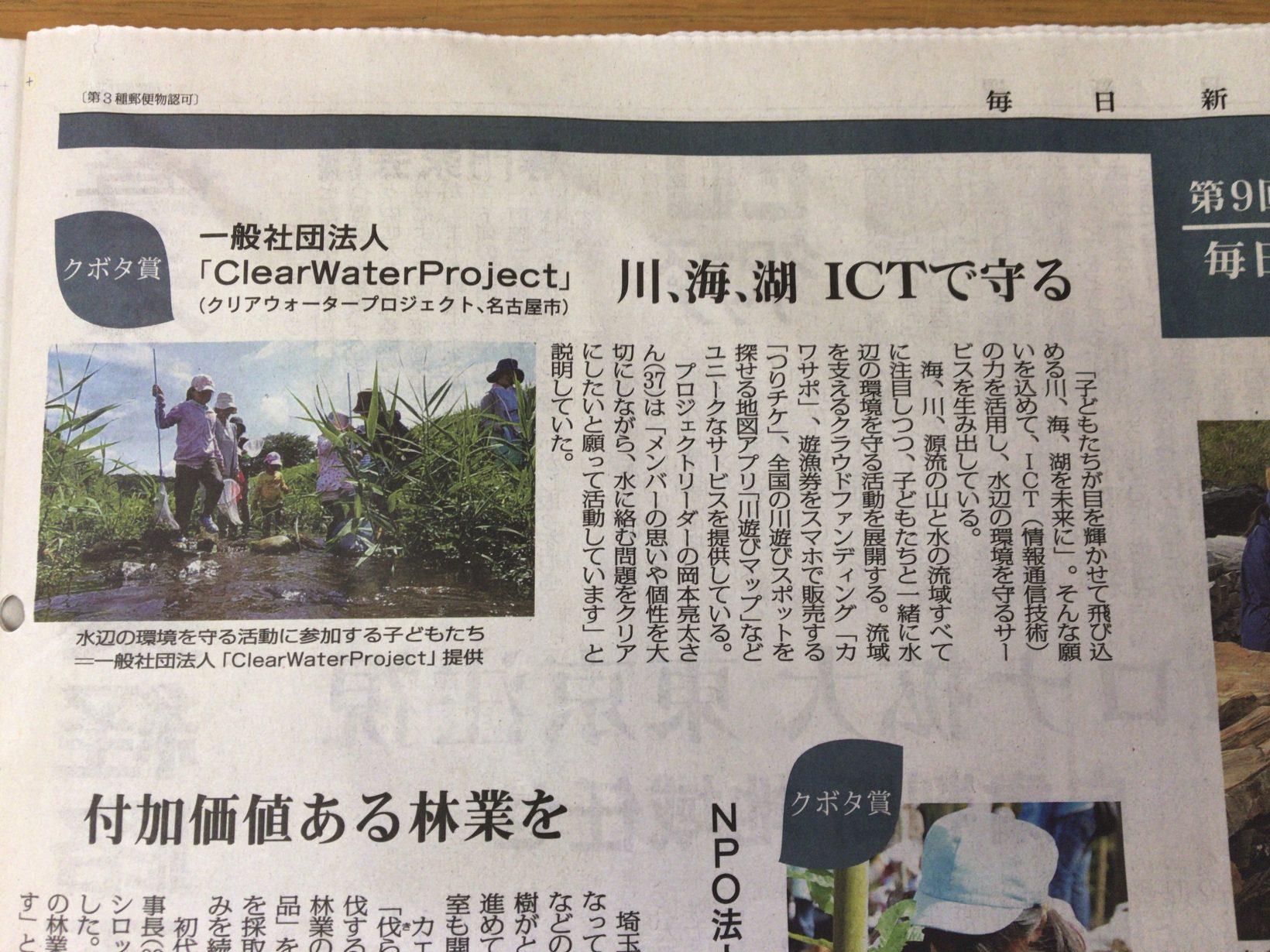 3月20日 毎日新聞朝刊でCWPを紹介いただきました