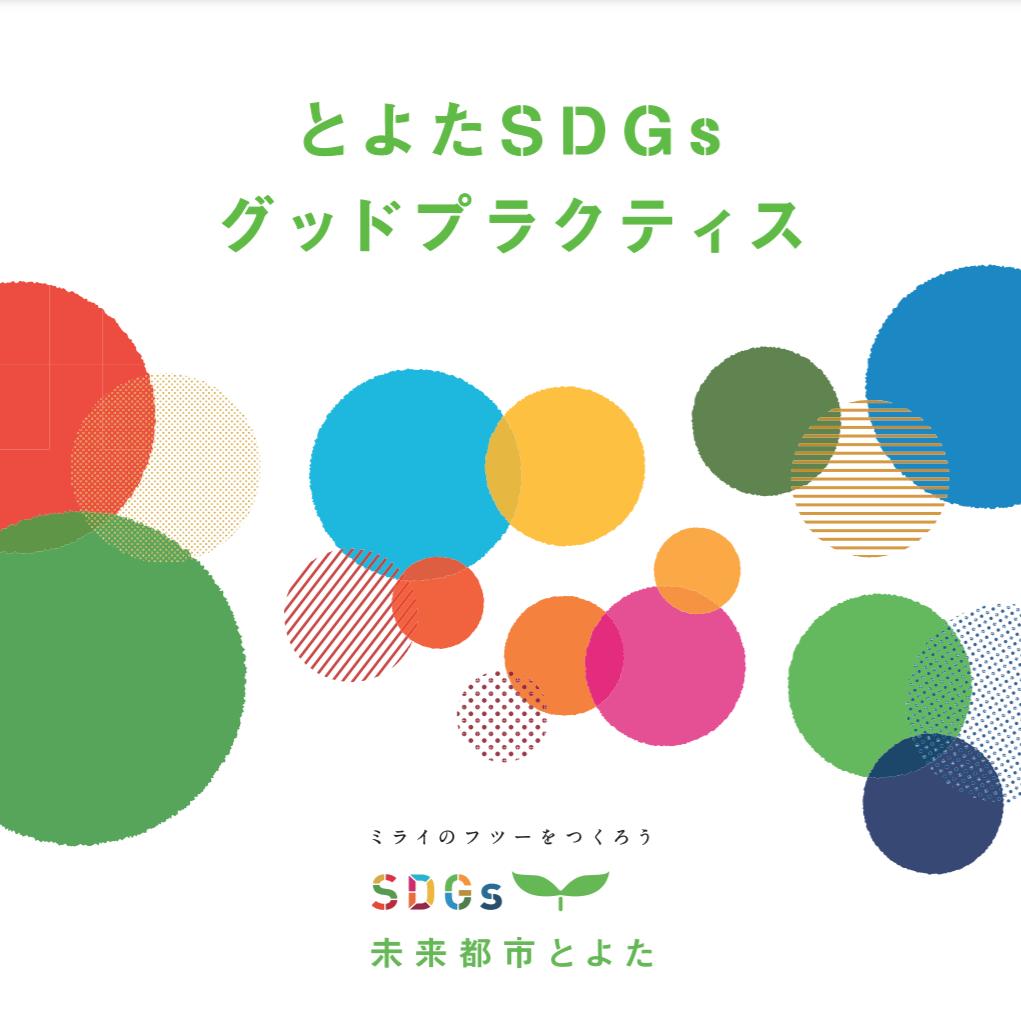 【豊田市SDGs】CWPが紹介されました