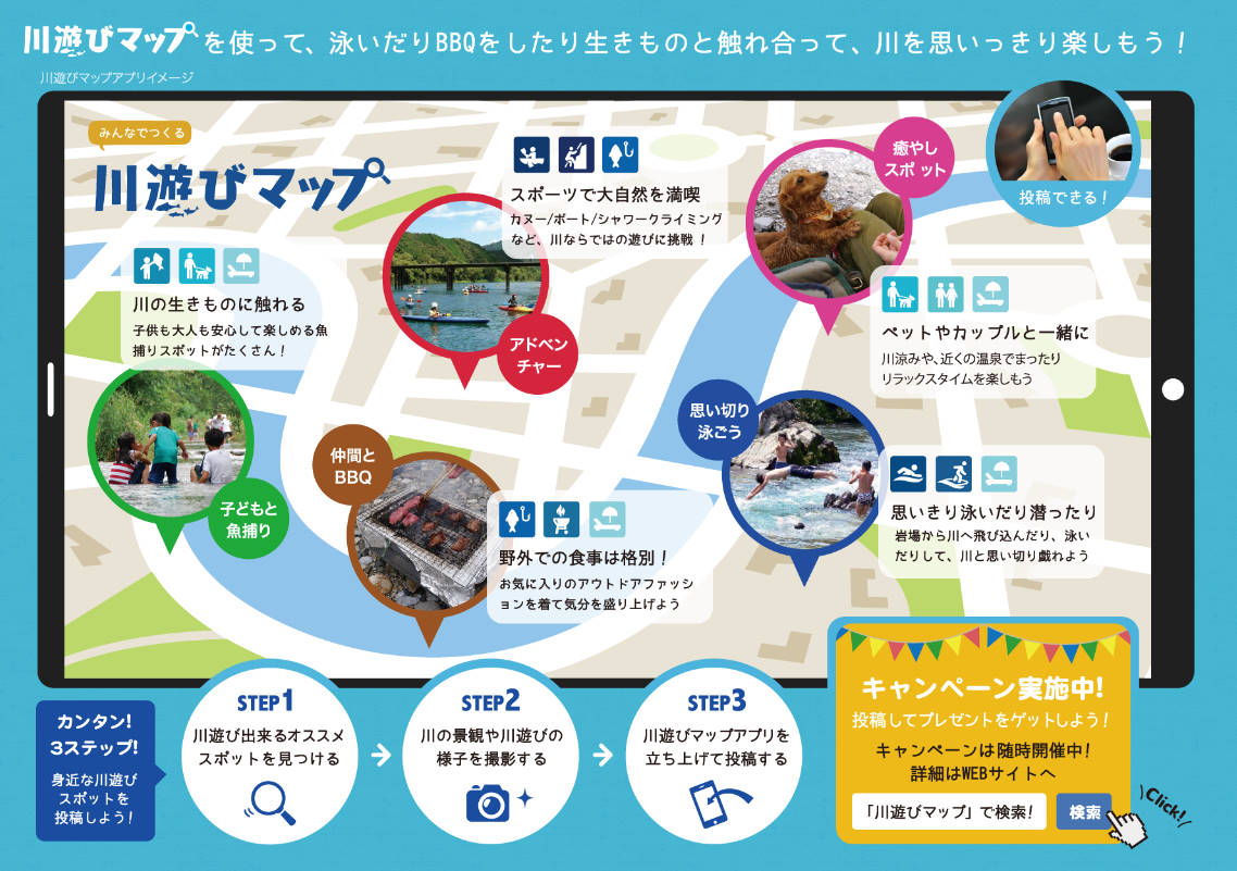 「川遊びマップ」7月上旬リリース