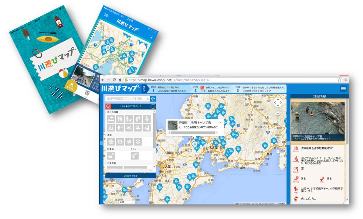 「川遊びマップ」 リリースしました!