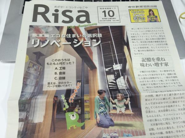 環境情報誌「Risa(リサ)」に掲載されました