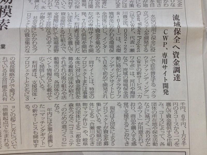 「環境新聞」にカワサポの記事が掲載されました!