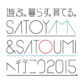 遊ぶ。暮らす。育てる。SATOYAMA&SATOUMIへ行こう2015 に出展します!