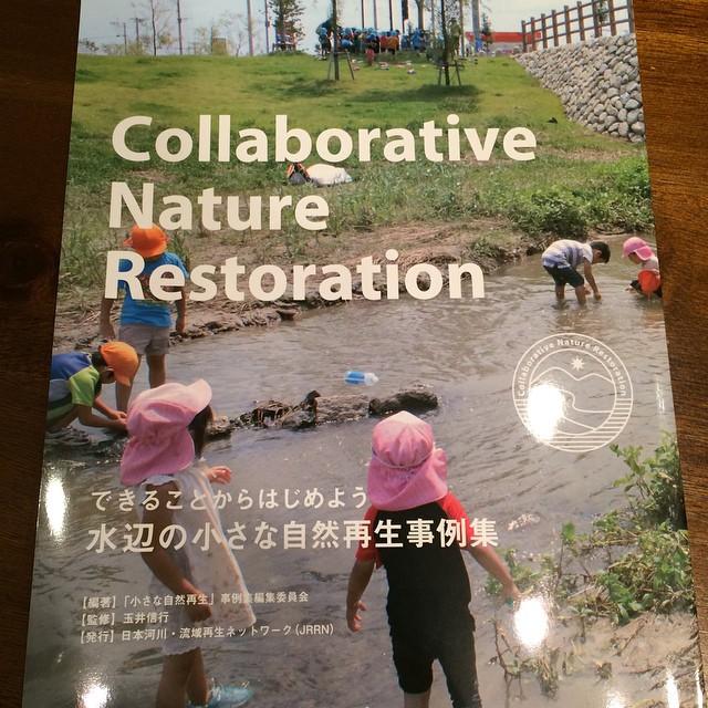 「小さな自然再生事例集」発行されました。
