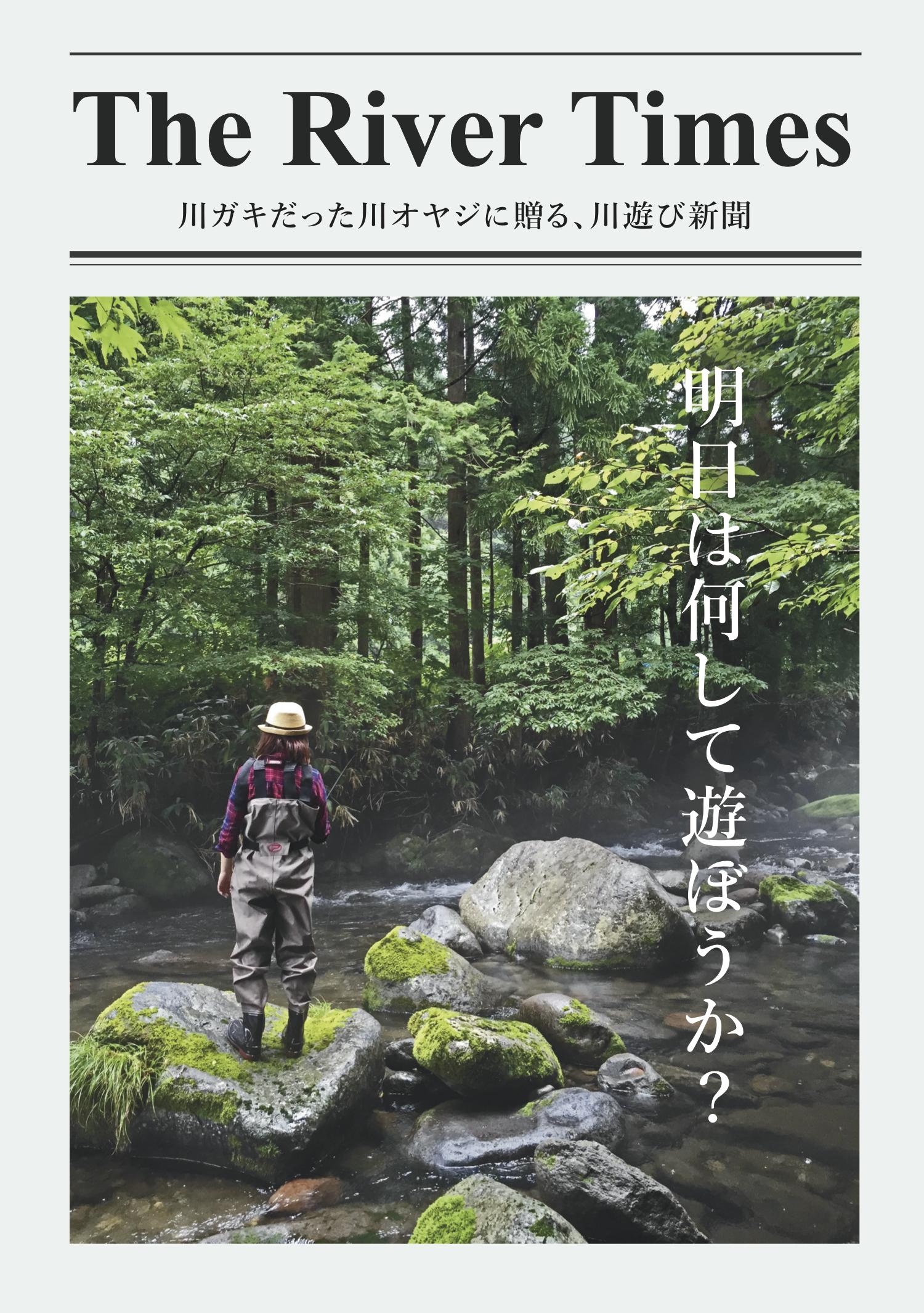 川遊び新聞『The River Times』発刊しました。