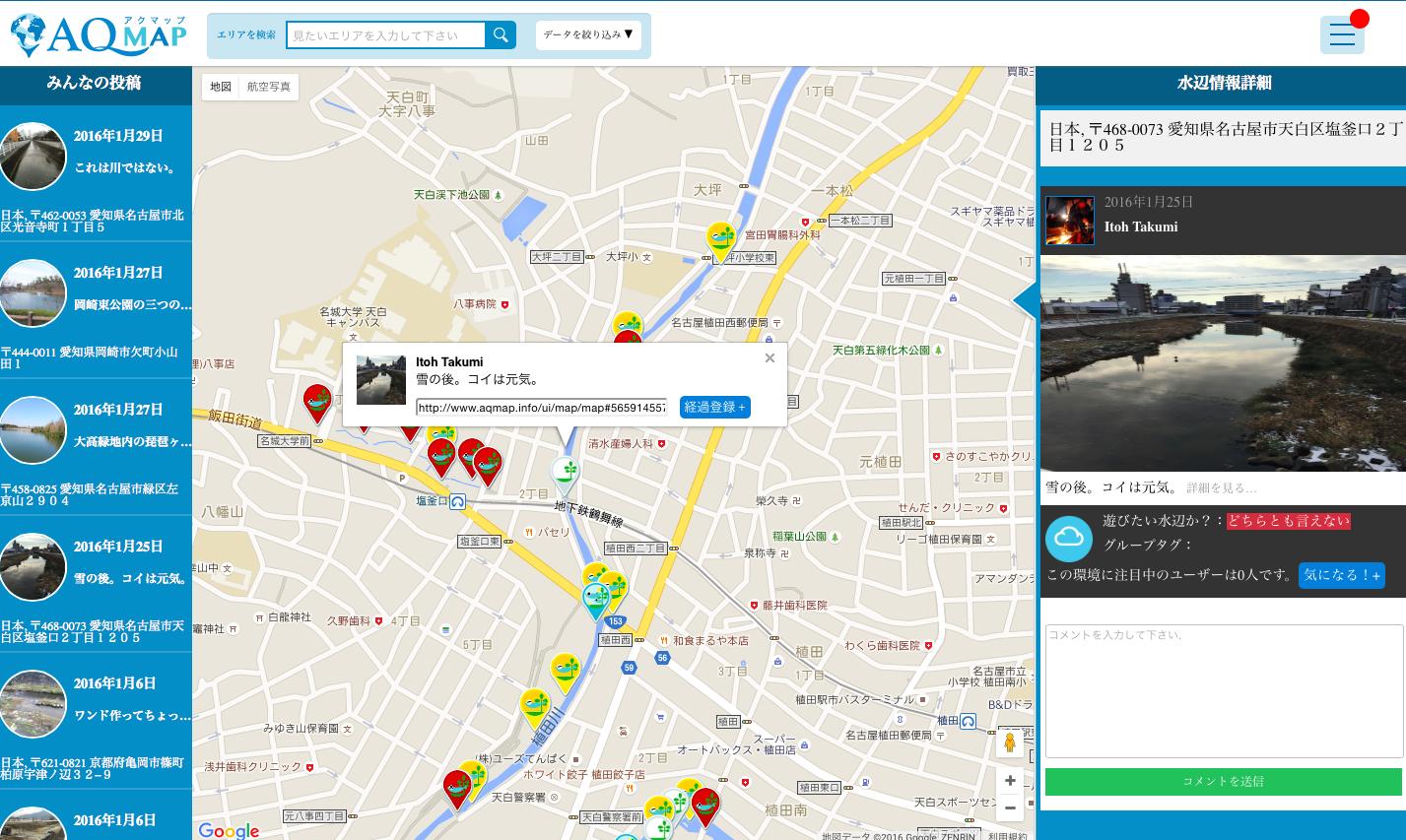 AQMAP WEB版新機能!!  時系列比較+地点情報へ直リンク