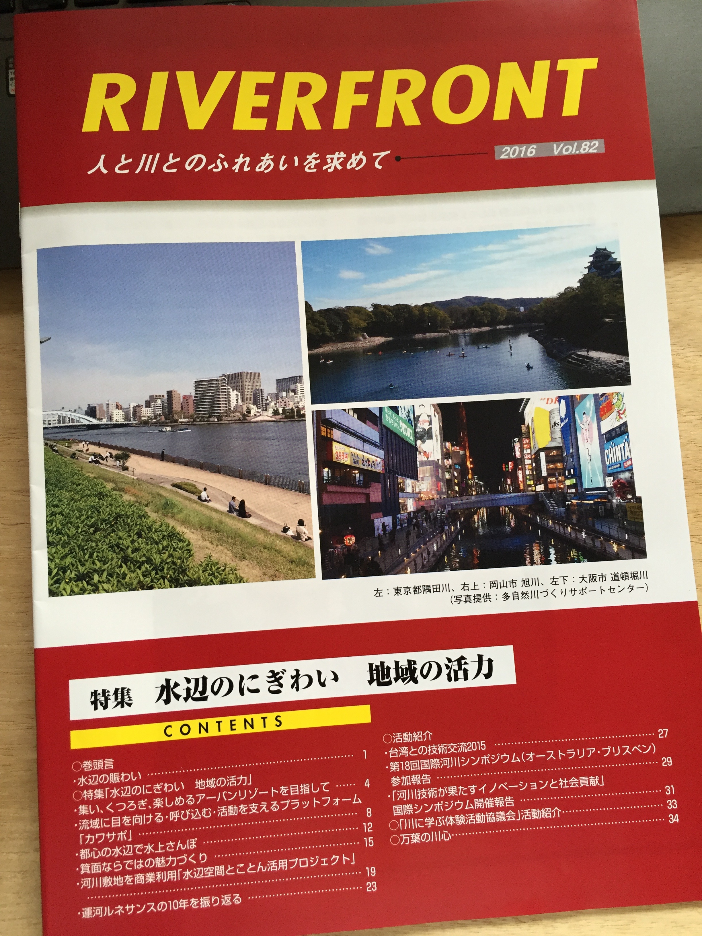 「RIVER FRONT Vol.82」でカワサポの記事が掲載されました