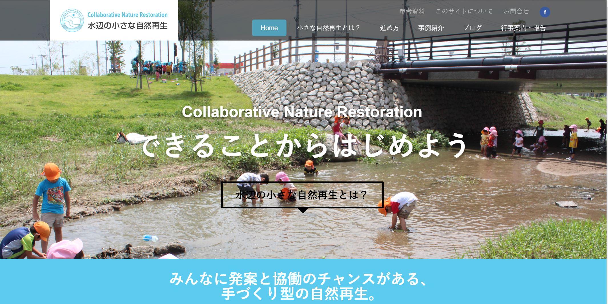 小さな自然再生ホームページ 完成しました!