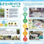 豊田市矢作川研究所様 季刊誌「RIO」4月号より