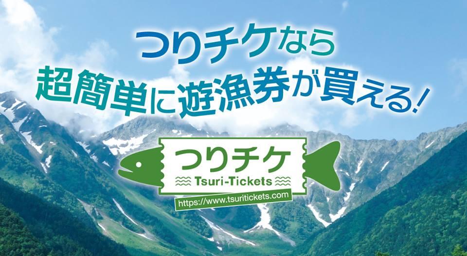 つりチケが朝日新聞にて紹介されました