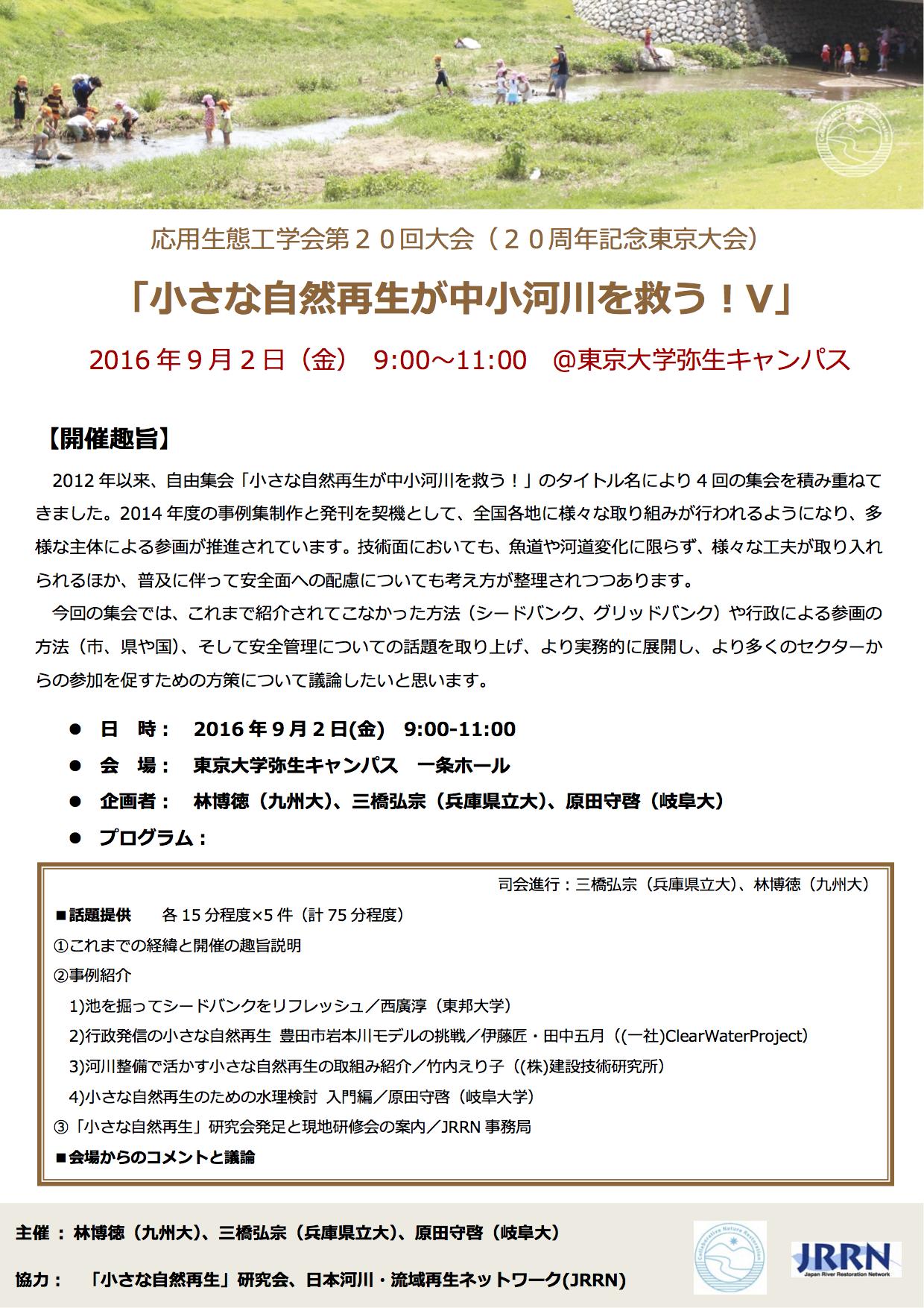 岩本川の取り組み 「応用生態工学会第20回大会」にて発表