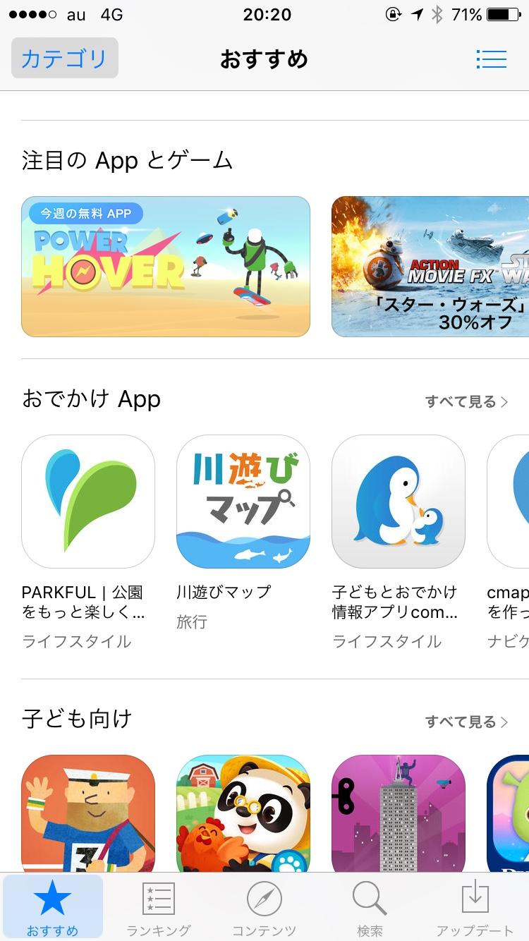川遊びマップアプリ AppStoreおすすめ