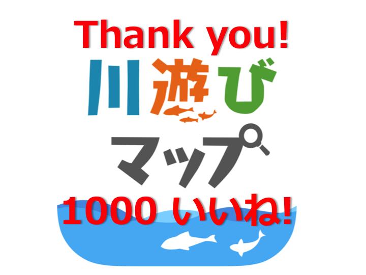 川遊びマップのFacebookページが1000いいね!達成