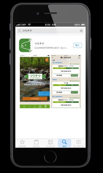 つりチケ iPhoneアプリ遂にリリース!!