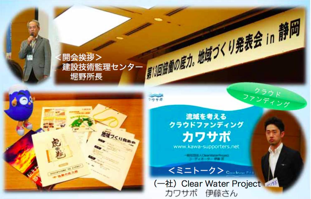 静岡県 協働の底力。地域づくり発表会 報告