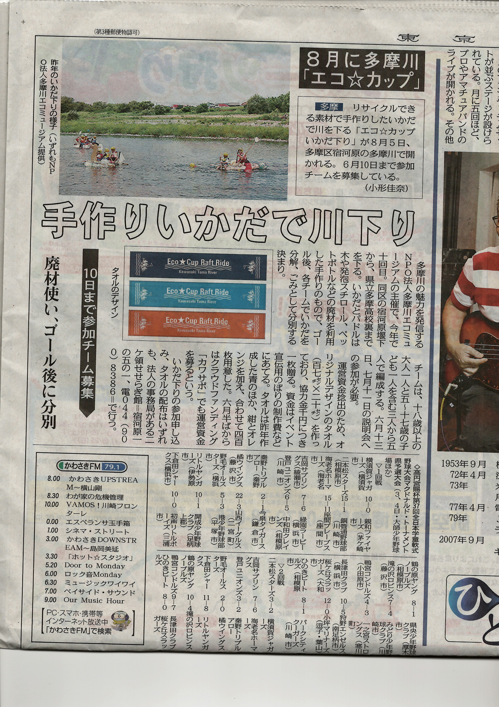 多摩川エコ☆カップ いかだ下り開催費用への支援をお願いします!