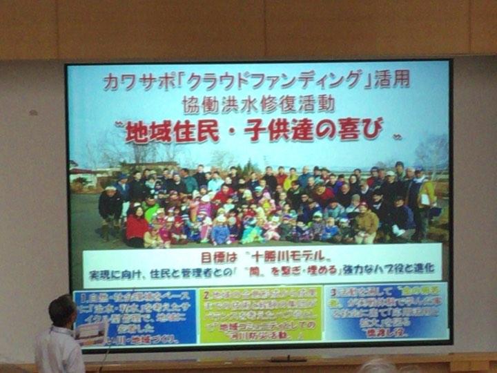 十勝川中流部市民協働会議さま 受賞!